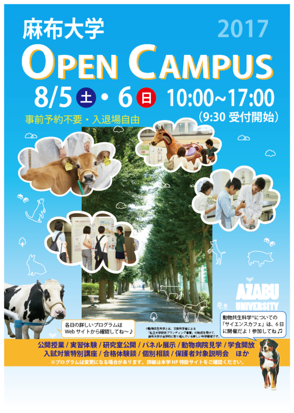 OpenCampus2017img.png