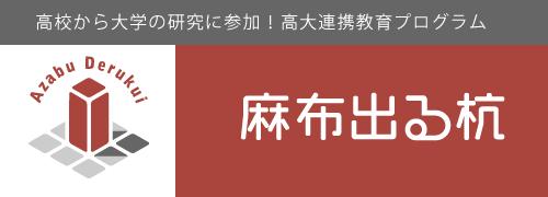 麻布出る杭プログラム